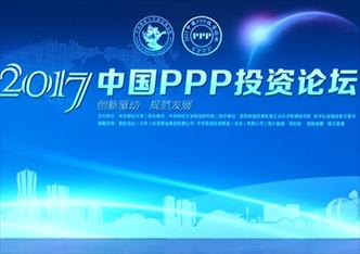 企业直播-中国PPP投资论坛