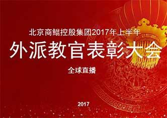 企业直播-北京商鲲控股集团