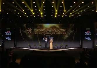 企业直播-康比特全国阳光健身大赛
