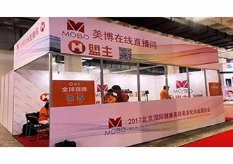 企业直播-国际健康化妆品展览会