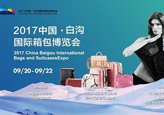 企业直播-白沟国际箱包博览会
