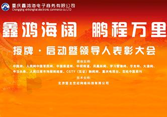企业直播-鑫鸿海电子商务年会