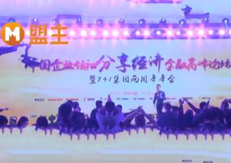 企业直播-信用中国集团年会